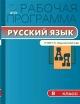Русский язык 8 кл. Рабочая программа к УМК Ладыженской